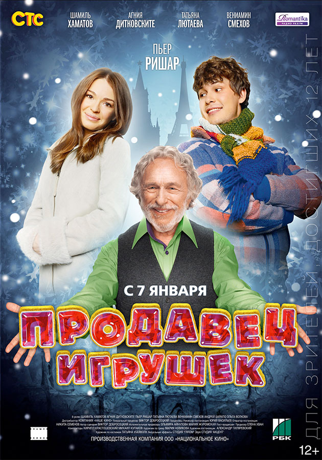 Le Vendeur de jouets (Prodavets igrushek) de Yuriy Vasilev (2013)